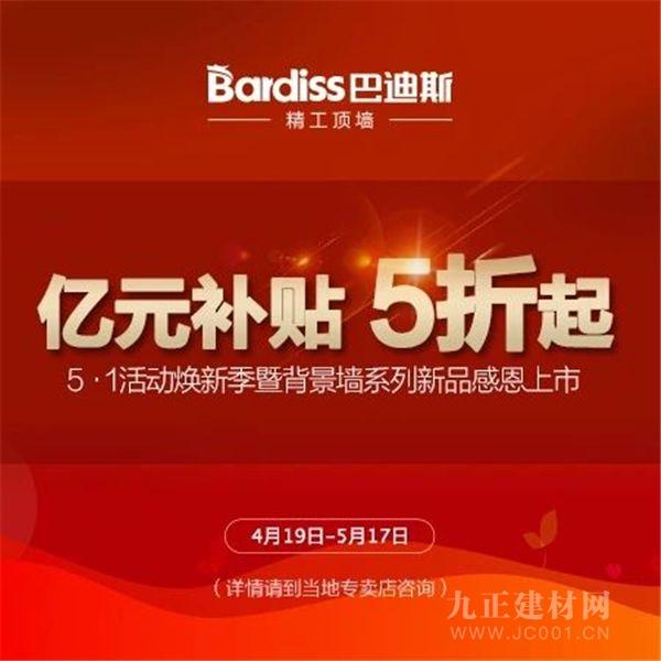 【直播回顾】亿元补贴5折起---巴迪斯5.1活动焕新季