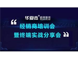 华夏杰商学院|经销商培训会暨终端实战分享会取得圆满成功