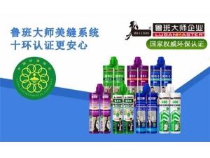 鲁班大师企业|论美缝剂中固化剂原料的重要性和环保性