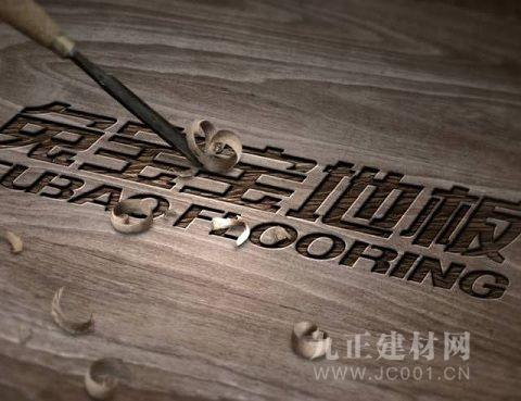兔宝宝地板|我们的追求:国际标准,中国匠心!