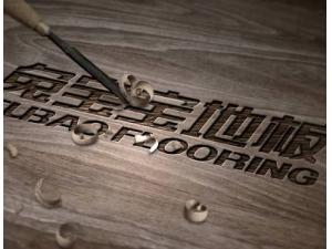 兔宝宝地板 我们的追求:国际标准,中国匠心!