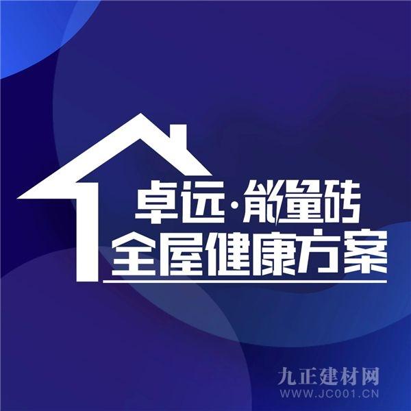 2000万技改项目完成!!!卓远·能量砖生产基地新线隆重点火