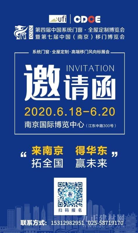 日期定了! 2020-CDCE南京门窗移门定制展将于6月18-20日举办!