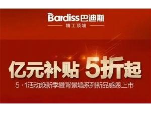 巴迪斯|亿元补贴5折起暨
