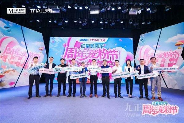 红星美凯龙&阿里发布周年宠粉节 总冠名天猫618超级晚