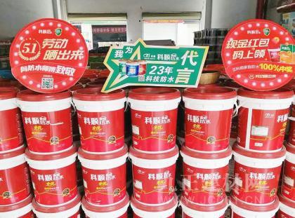 科順家庭防水51活動新模式升級 吸引超萬人參與!