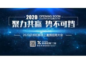 聚力共贏 勢不可擋——2020欣成旺斯線上直播招商大會正式啟動