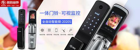 玥玛智能门锁安全更安心 | 超C级锁芯加持可视监控智能门锁