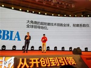 中国品牌 世界共享|大角