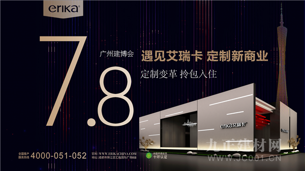 7.8廣州建博會,艾瑞卡定制新商業即將開啟