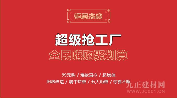 6月5日亿合门窗【超级抢工厂】火热来袭