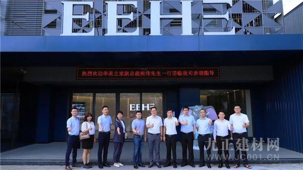 【大牌动态】华美立家集团副总裁熊伟一行到访亿合门窗