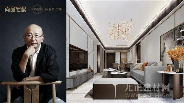 新品上市|尚品宅配:这个大师设计作品,将改变家居消费模式