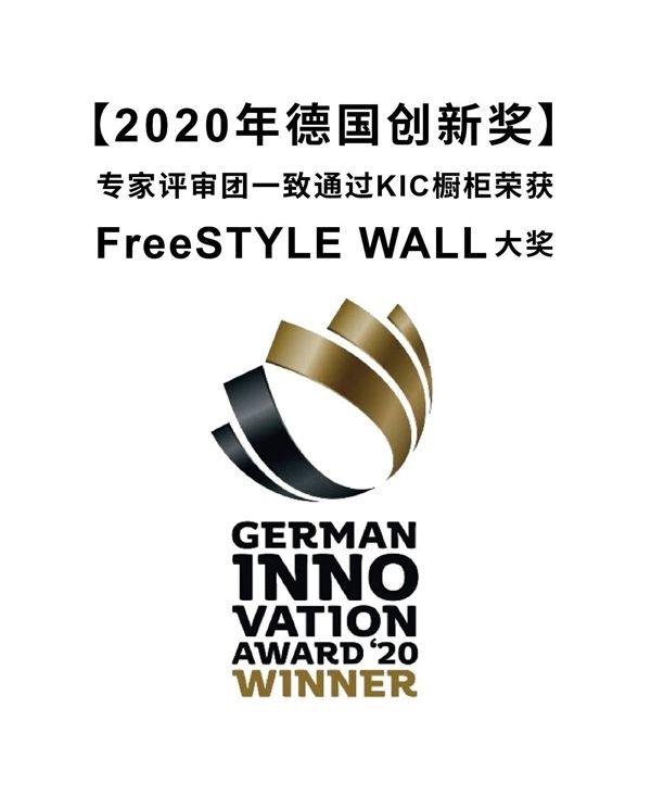 【大牌荣誉】KIC厨房设计荣获2020德国创新奖