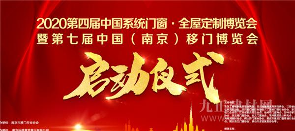 热烈庆祝CDCE2020南京门窗移门定制展今日盛大开幕!
