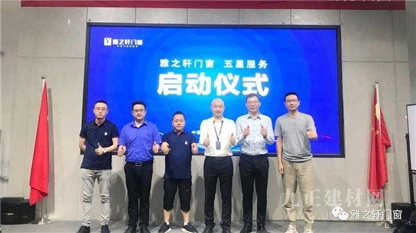 YZXUAN丨2020新品发布会暨赋能终端特训圆满结束!