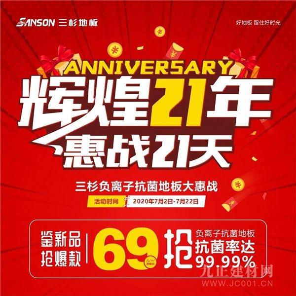 【21周年庆】69元抢三杉地板爆款负离子抗菌地板!数量有限,先到先得!