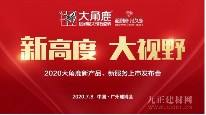 大角鹿携超耐磨大理石岩板强势亮相亚洲**展——中国建博会