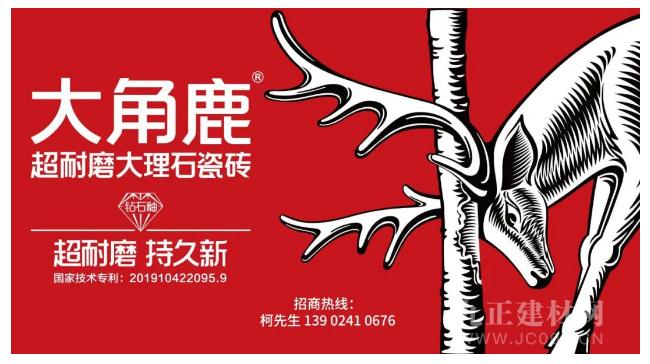 """大角鹿大理石瓷砖丢出世界级""""王炸""""!耐磨度6000转+岩板规格+密缝连纹铺贴"""