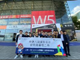 FBC2020中国国际门