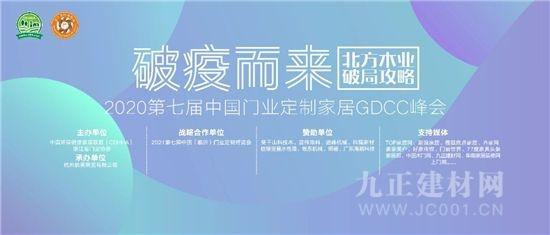 北方木业破局攻略会议临沂召开,为木作企业带来智慧新指引!