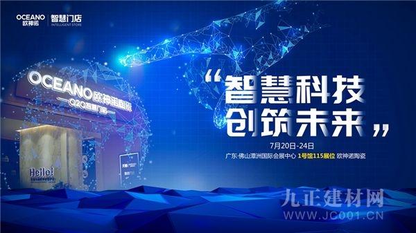 潭州展**佳看点:欧神诺用瓷砖与科技碰撞出未来人居