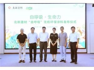 """重磅丨中国涂料科学研究院揭牌成立,北新建材""""自呼吸""""无机环保涂料闪亮发布!"""