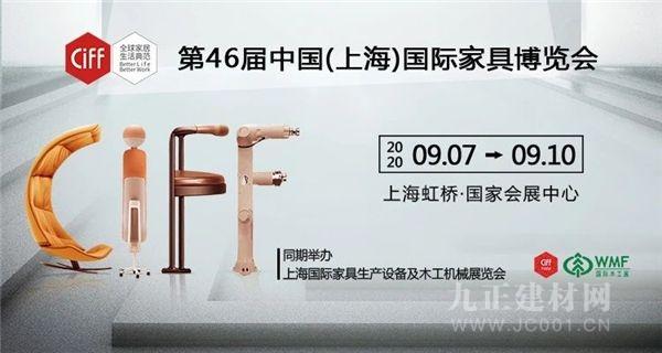 中国家博会(上海)——数字展会系统官宣上线!