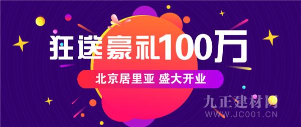 狂送豪礼100万,北京居里亚即将盛大开业!