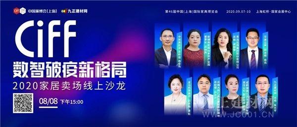 CIFF 上海虹桥 | 行业洗牌中,品牌与经销商如何胜出?这场专业沙龙千万别错过!