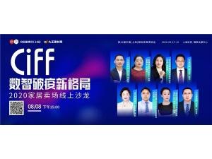 CIFF 上海虹橋 | 行業洗牌中,品牌與經銷商如何勝出?這場專業沙龍千萬別錯過!