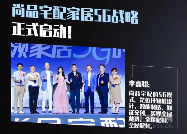 """尚品宅配携手赵丽颖发布""""家居5G模式"""",美好生活从此开始"""