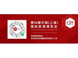 CIFF 上海虹桥 |
