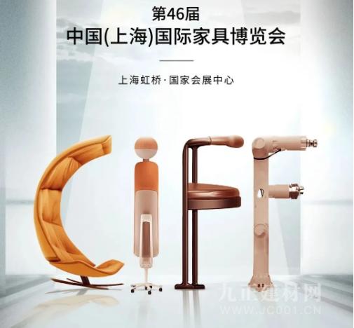 CIFF 上海虹桥 | 万博体育手机官网登录设计,in虹桥,不容错过!