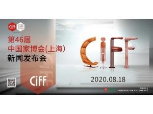 第46屆中國家博會(上海)新聞發布會順利舉行!