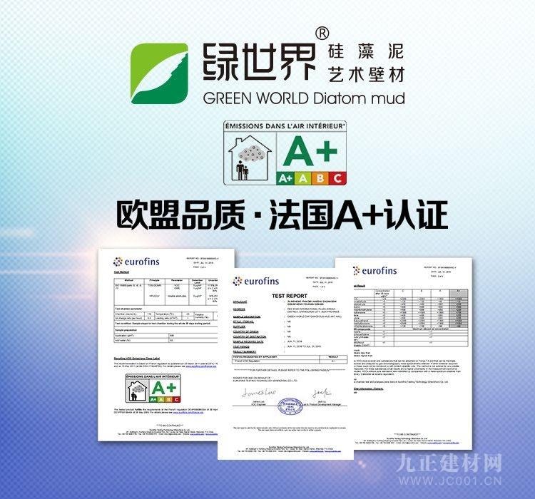 【一线大品牌·绿世界】欧盟品质 法国A+认证
