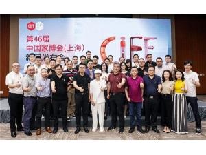 CIFF 上海虹桥丨9月你好,「以家人之名」喊你回家!