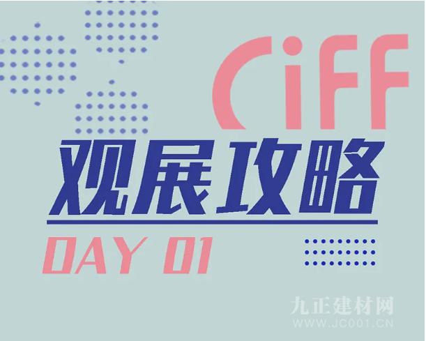 CIFF 上海虹桥 | 倒计时4天!照着打卡攻略逛展准没错!