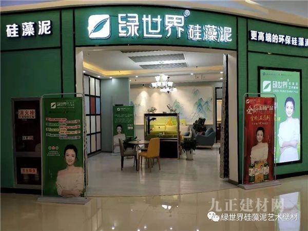 新店开业 | 绿世界店安徽淮北新店盛装起航!