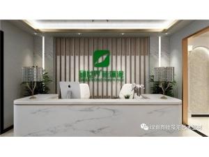 热烈庆祝海南三亚绿世界硅藻泥艺术壁材盛大开业