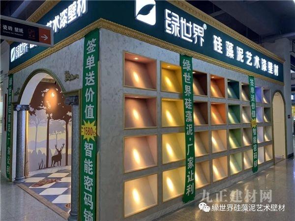 【开业喜报】热烈祝贺绿世界锡林浩特店隆重开业