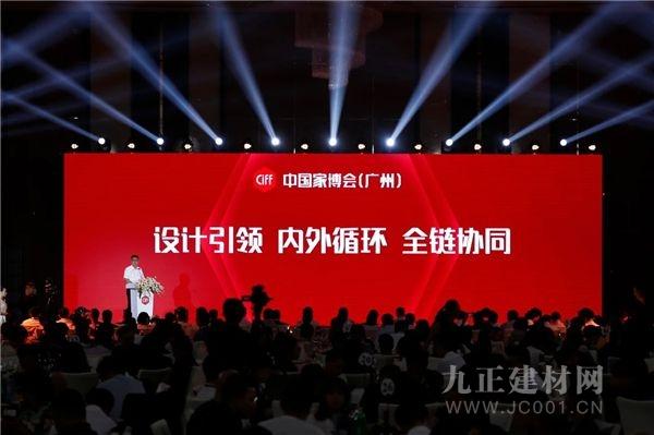 CIFF广州 | 中国家博会(广州)重塑定位:设计引领、内外循环、全链协同