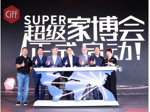 CIFF 上海虹桥 | 家居虹桥,链接未来——第46届中国家博会(上海)盛大开幕