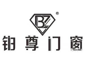 """【铂尊门窗】选购""""1.2.3""""品味不一般!"""