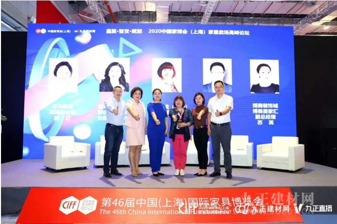 2020中国家博会(上海)家居卖场高峰论坛成功召开 解锁数智大未来