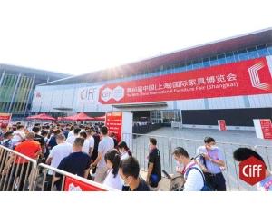 CIFF 上海虹桥 | 第46届中国家博会(上海)圆满收官!