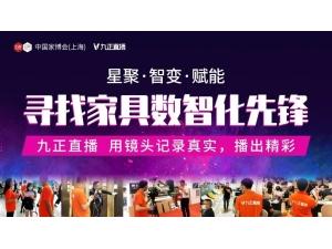 CIFF上海虹桥|线上线