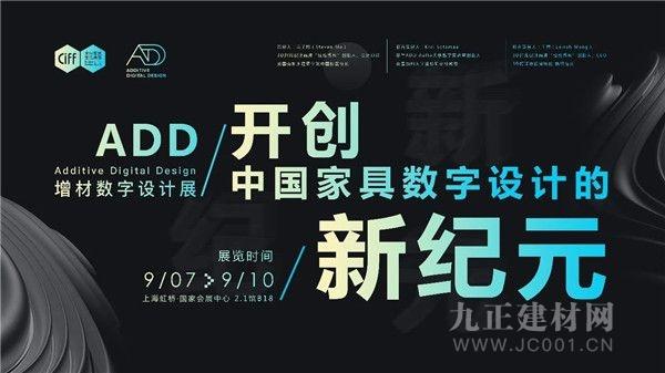 CIFF 上海虹桥 | 走进ADD浪漫法式花园,感受增材数字设计的极致魅力!