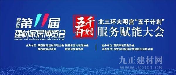 """北三环大明宫服务赋能项目""""五千计划""""正式启航!"""