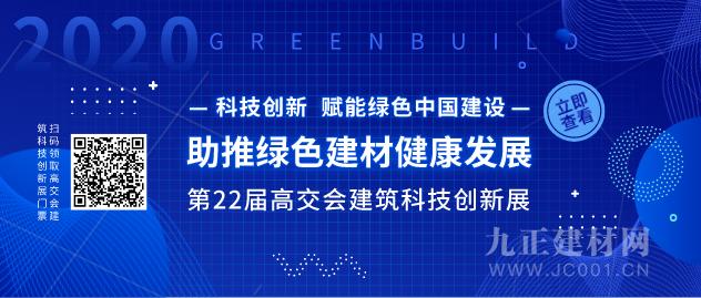 建筑科技创新  赋能绿色中国建设